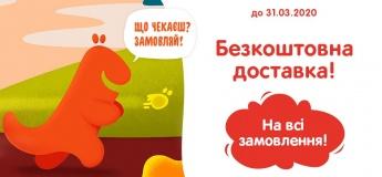 """Безкоштовна доставка всіх замовлень від мережі """"Антошка"""""""