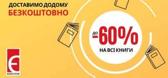 Знижки до -60% на ВСЕ!