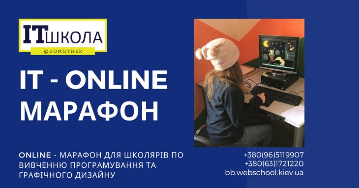 IT - ONLINE марафон для школярів