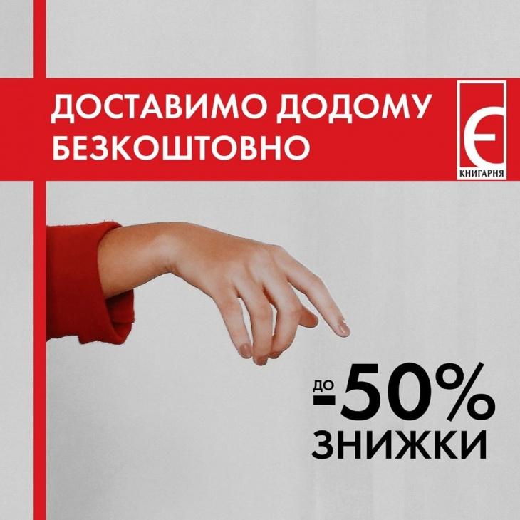 """Знижки до -50% та безкоштовна доставка книг від книгарні """"Є"""""""