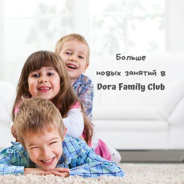 Онлайн английский в Dora Family Club