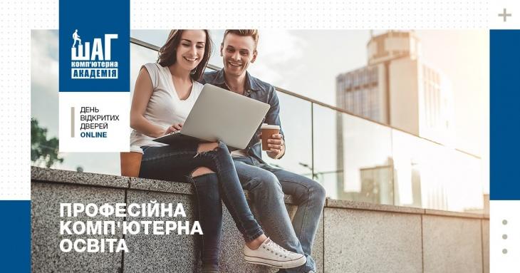 Онлайн-презентація професійної ІТ-освіти в Академії ШАГ!