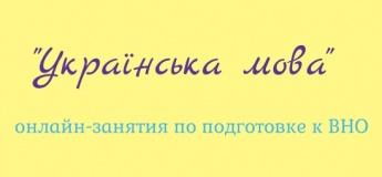 Підготовка до ЗНО з української мови