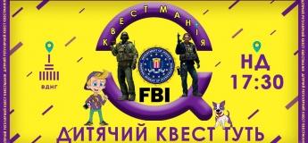 """Квест """"Время ФБР"""" для детей на природе"""