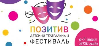 """Детский театральный фестиваль """"Позитив"""""""