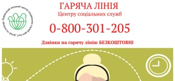 Центр Соціальних служб відкриває номер гарячої лінії для допомоги одиноким потребуючим людям, під час карантину