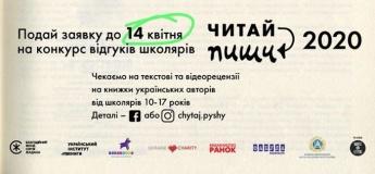 """Конкурс читацьких відгуків серед школярів """"Читай-пиши"""" 2020"""