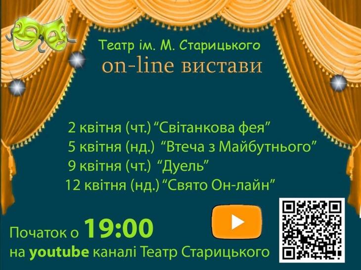 Театр ім. М. Старицького запрошує на оn-line вистави