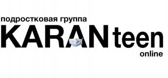 """Психологический курс для подростков """"KARANteen online"""""""