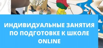 Индивидуальные занятия по подготовке к школе online