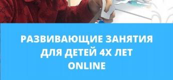 Индивидуальные развивающие занятия для детей online