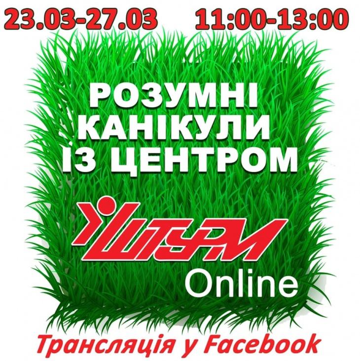 """Розумні канікули з Центром """"Штурм"""" онлайн"""