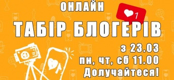 Онлайн Табір блогерів