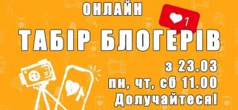 Онлайн Табір блогерів на канікулах
