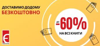 Знижки до -60% в інтернет-магазині Книгарня Є + безкоштовна доставка