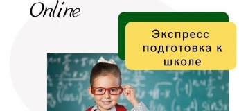 ON LINE экспресс подготовка к школе