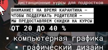 ОН - ЛАЙН КУРС КОМП'ЮТЕРНА ГРАФІКА ДЛЯ ДІТЕЙ 10 + З НУЛЯ