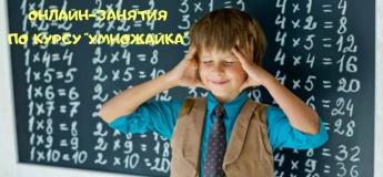 """Онлайн-занятия курса """"Таблица умножения и деления за 8 занятий!"""""""