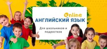 ON Line Английский язык для школьников и подростков