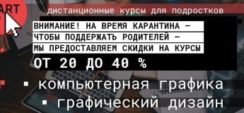 ОНЛАЙН КУРС КОМП'ЮТЕРНА ГРАФІКА ДЛЯ ДІТЕЙ 10 + З НУЛЯ