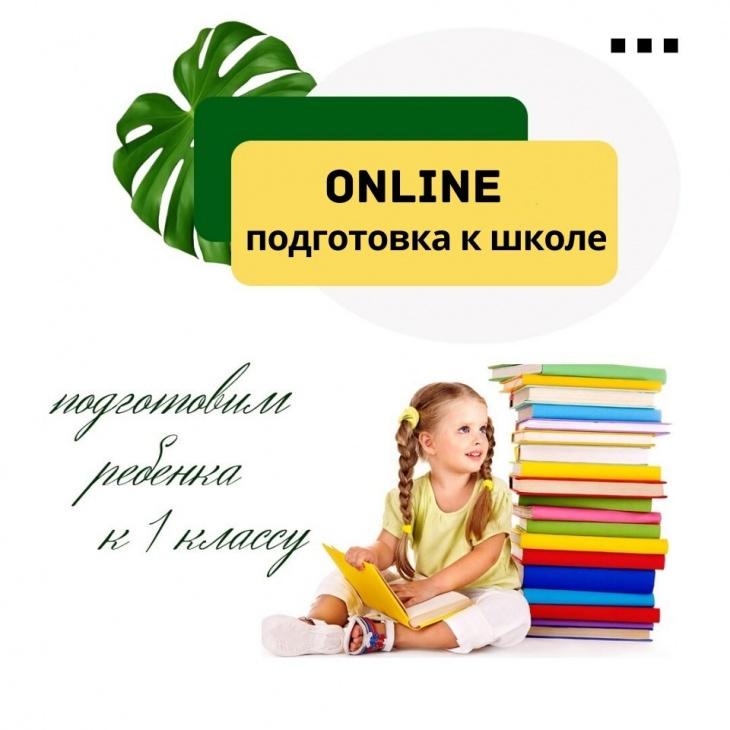 Подготовка к школе ON LINE