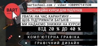 ОН- ЛАЙН КУРС КОМП'ЮТЕРНА ГРАФІКА ДЛЯ ДІТЕЙ З НУЛЯ