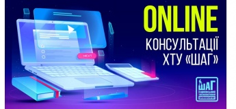 Онлайн-консультації від ректора ХТУ «ШАГ».