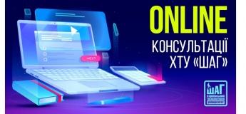 Онлайн-консультации от ректора ХТУ «ШАГ».