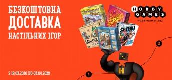 Безкоштовна доставка настільних ігор по Україні