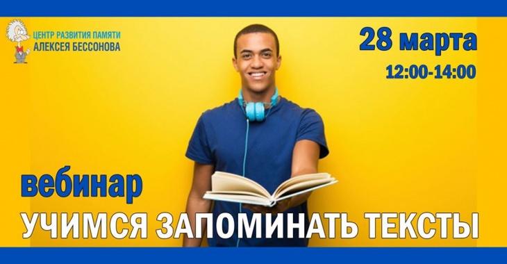 Мастер-класс «Учимся запоминать тексты»