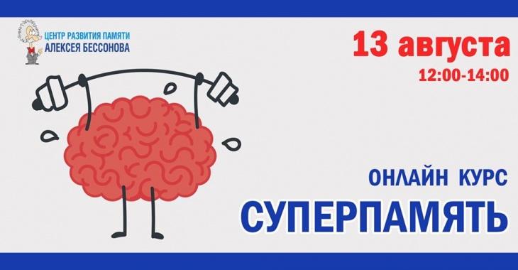 """Курс """"Суперпамять"""" онлайн"""