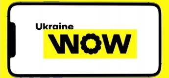 Выставка Ukraine WOW виртуализируется