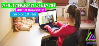 Английский онлайн в мини-группах, от 6 до 18 лет