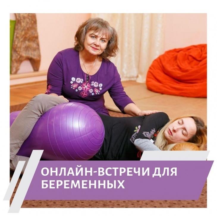 Онлайн-встречи для беременных