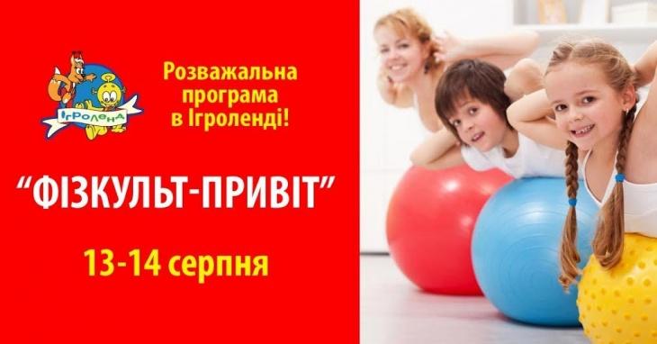 Розважальна програма «Фізкульт-привіт» в Ігроленді!