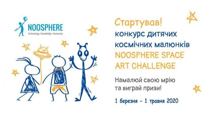 Всеукраїнський конкурс малюнків Noosphere Space Art Challenge