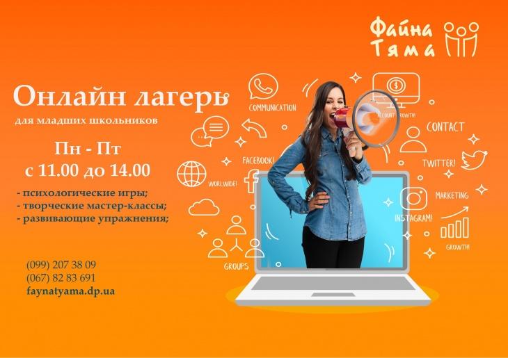 Интерактивный лагерь ONLINE во время карантина для младших школьников