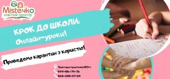 Крок до школи ОНЛАЙН  - інтегрована програма розвитку для дітей 4-6 років
