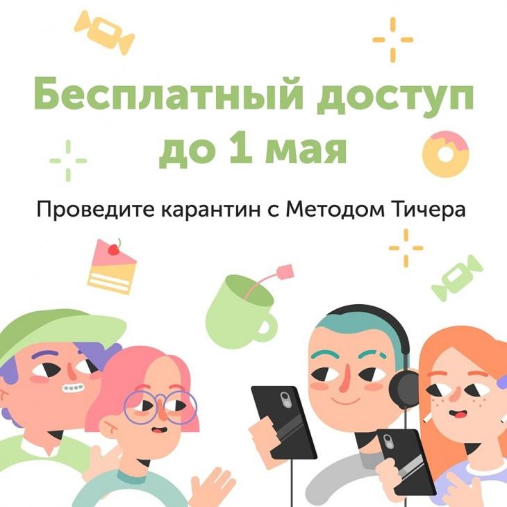 """Бесплатный доступ к курсам """"Метода Тичера"""" до 1 мая!"""