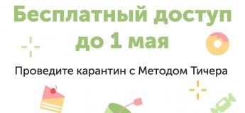 """Puzzle English дарит бесплатный доступ к двум курсам """"Метода Тичера"""" до 1 мая!"""