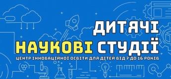 Онлайн курси для школярів від Дитячих наукових студій