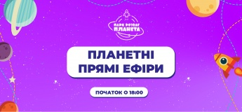 """Online марафон от сети парков развлечений """"Планета"""": развлекайся с пользой!"""