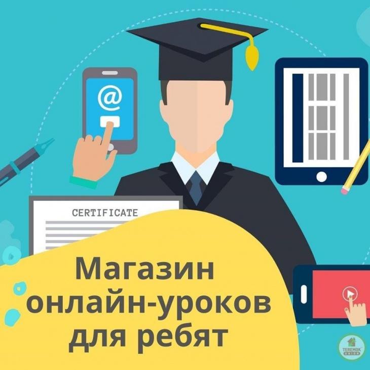 Развивающие занятия онлайн