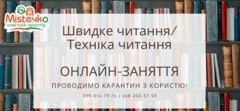 ОНЛАЙН-курс Швидке читання/Техніка читання