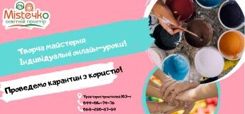 Творча майстерня у форматі індивідуальних онлайн-занять!