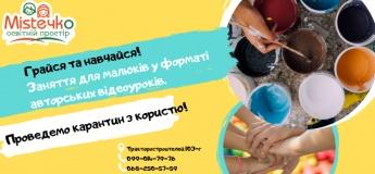 Грайся та навчайся! Заняття для малюків у форматі авторських відеоуроків