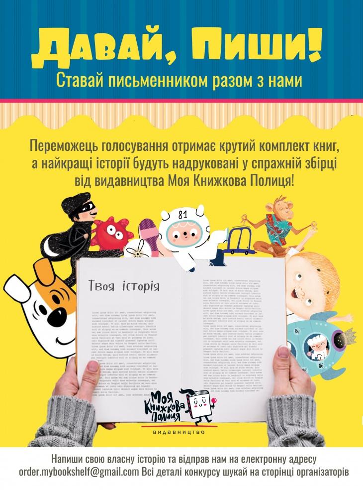 """Дитячий письменницький конкурс """"Давай, Пиши!"""""""