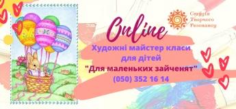 """Online малювання """"Для маленьких зайченят"""""""