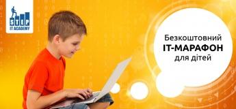 Всеукраїнський безкоштовний IT (ОНЛАЙН) - МАРАФОН для дітей 10-14 років