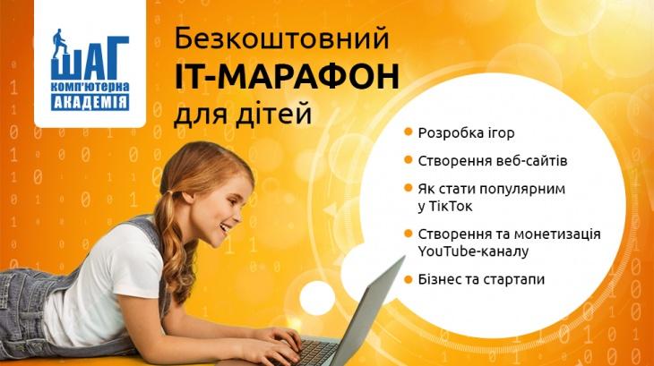 Всеукраинский бесплатный онлайн-марафон для детей 10-14 лет